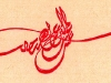 birgarip-osmanli-halife-abdulmecid-imza